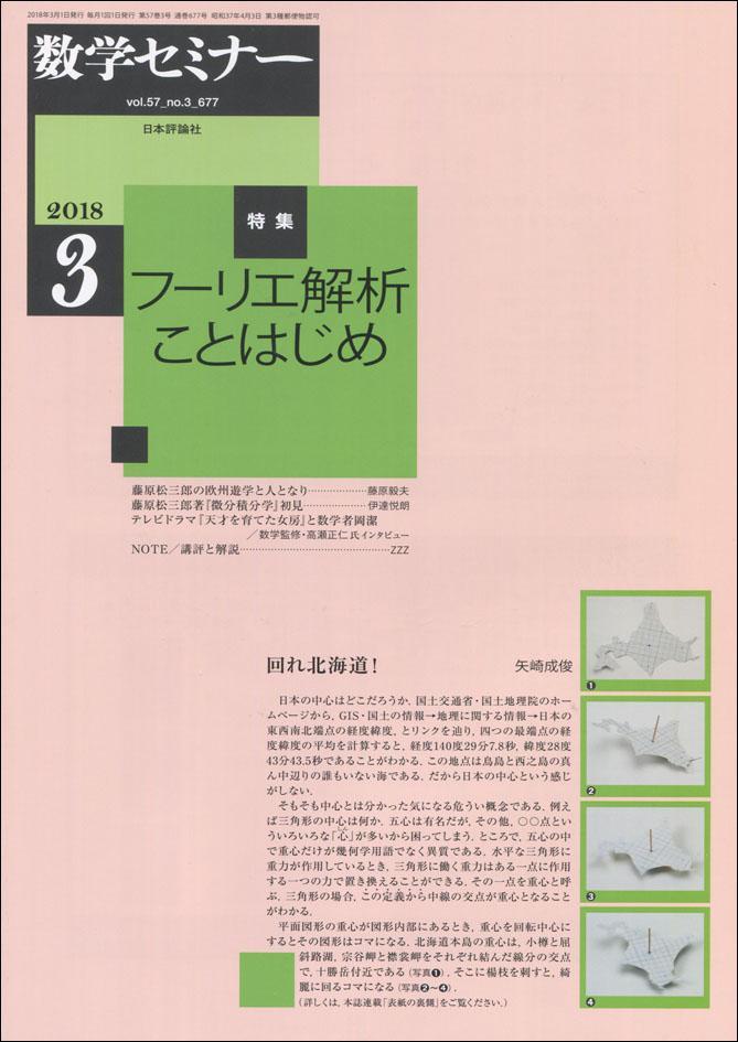 『数学セミナー』3月号書影