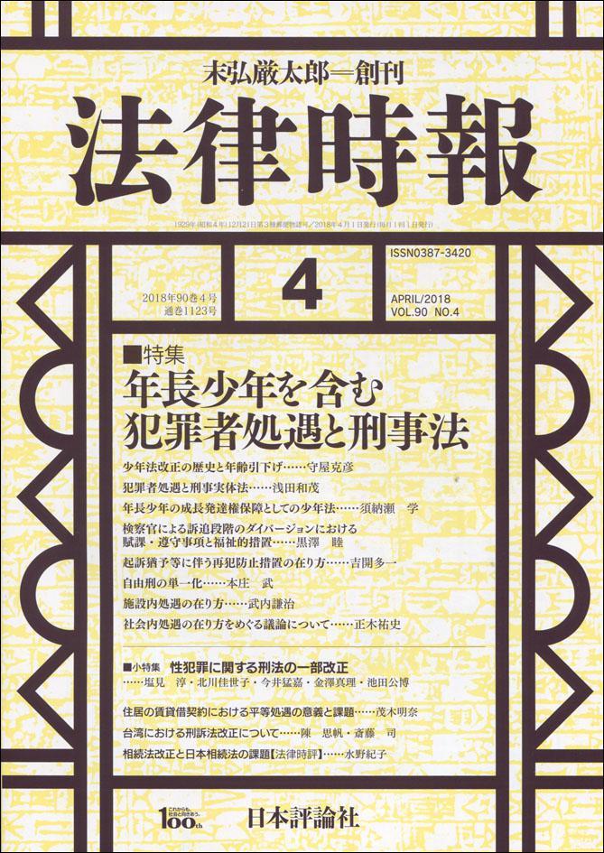 『法律時報4月号』書影