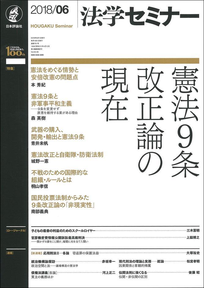 『法学セミナー』6月号書影
