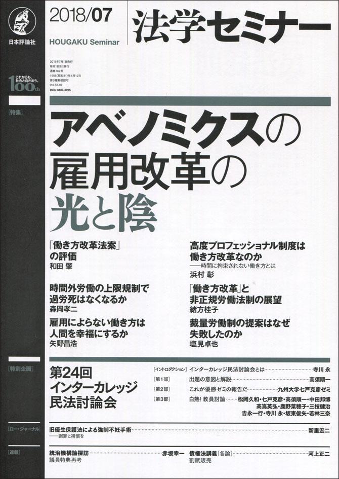 『法学セミナー』7月号書影