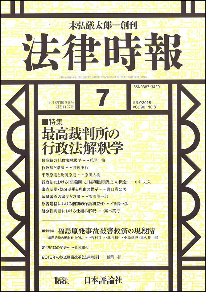 『法律時報7月号』書影