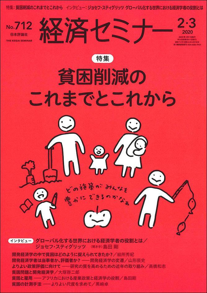 経済セミナー2020年2・3月号 日本評論社