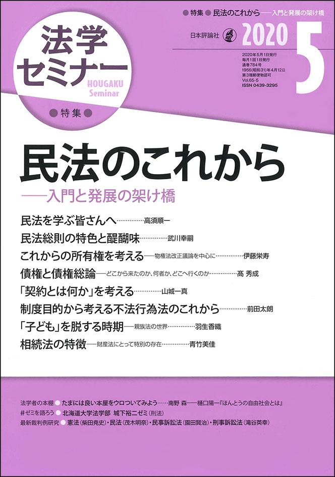 『法学セミナー2020年5月号』