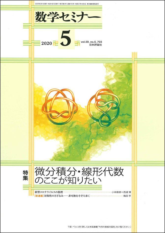 『数学セミナー2020年5月号』