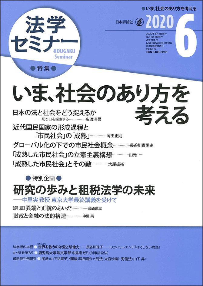 『法学セミナー2020年6月号』