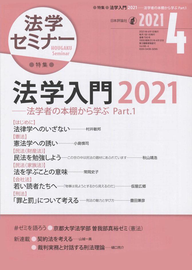 『法学入門2021 Part.1(法学セミナーe-Book No.17)』