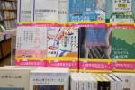 紀伊國屋新宿本店×心販研_2019-2020_2