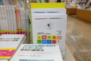 紀伊國屋新宿本店×心販研フェア_2019-2020_4