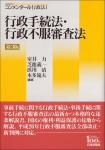 『コンメンタール 行政法1 行政手続法・行政不服審査法[第3版]』