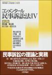 『コンメンタール民事訴訟法4[第2版]』