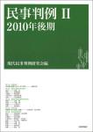 『民事判例2 2010年後期』