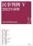 『民事判例5 2012年前期』