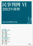 『民事判例6 2012年後期』