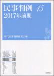 『民事判例15 2017年前期』