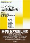『コンメンタール民事訴訟法1[第3版]』