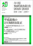 『年報知的財産法2018-2019』
