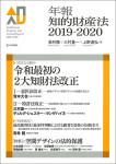 『年報知的財産法2019-2020』