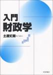 『入門 財政学』