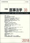 『年報医事法学 第33号』