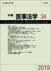 『年報医事法学 第34号』