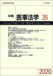 『年報医事法学 第35号』