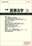 『年報医事法学 第36号』