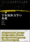『宇宙流体力学の基礎』