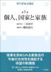 『現代家族法講座 第1巻 個人、国家と家族』