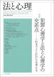 『法と心理 第19巻第1号(通巻第19号)』