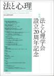 『法と心理第20巻第1号』