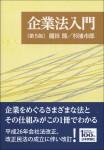 『企業法入門[第5版]』