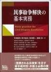 『民事紛争解決の基本実務』