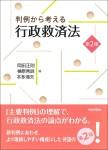 『判例から考える行政救済法[第2版]』
