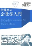 『伊藤真の会社法入門』