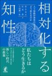 『相対化する知性』