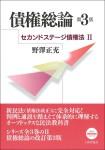 『債権総論[第3版] セカンドステージ債権法2』