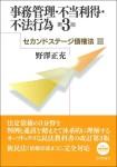 『事務管理・不当利得・不法行為[第3版] セカンドステージ債権法3』