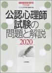 『公認心理師試験の問題と解説2020』