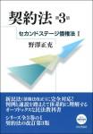 『契約法[第3版] セカンドステージ債権法1』