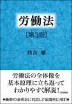 労働法[第3版]