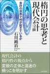 『楕円の思考と現代会計』