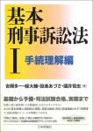 『基本刑事訴訟法1 手続理解編』