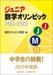 『ジュニア数学オリンピック2016-2020』