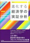 『[新版]進化する経済学の実証分析』