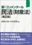 『新・コンメンタール民法(財産法)[第2版]』