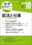 『法学セミナー2020年10月号』