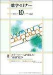 『数学セミナー2020年10月号』