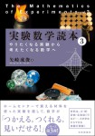 『実験数学読本3』