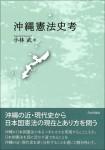 『沖縄憲法史考』