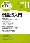 『倒産法入門』(法学セミナーe-Book12)
